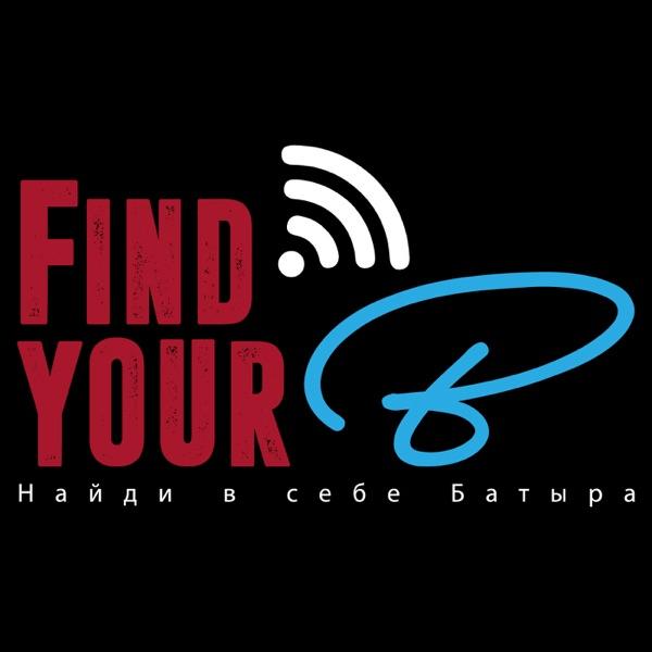 FindYourB - Найди в себе Батыра