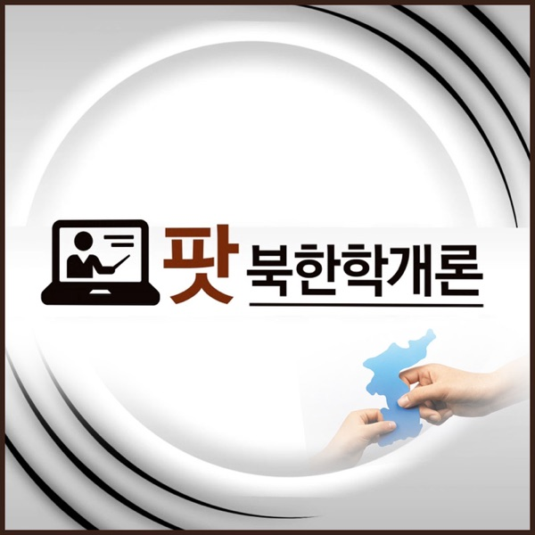 [주권방송] 팟 북한학개론