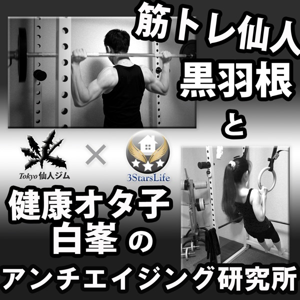 筋トレ仙人「黒羽根」と健康オタ子「白峯」のアンチエイジング研究所