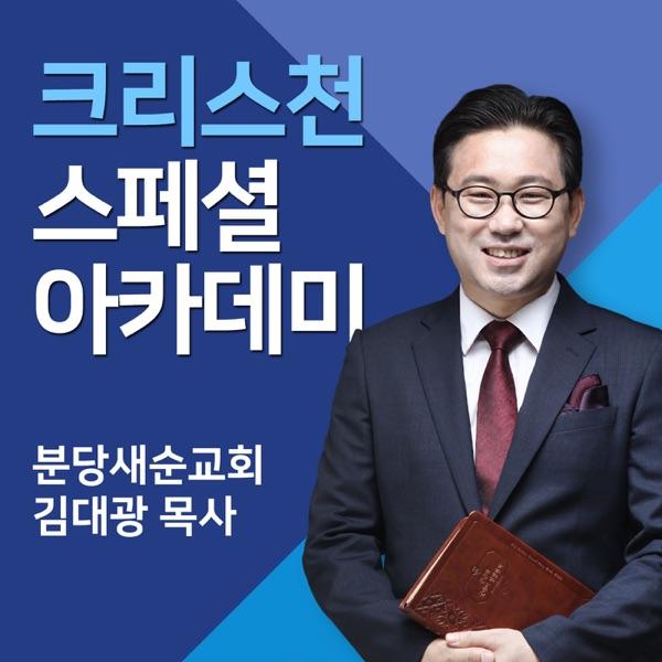 [주빌리TV]CTS기독교TV 김대광목사의 '크리스천스페셜아카데미'