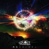 Nessyoku Starmine - EP