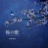 桜の歌 - Single ジャケット写真