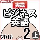 NHK 実践ビジネス英語 2018年2月号(上)