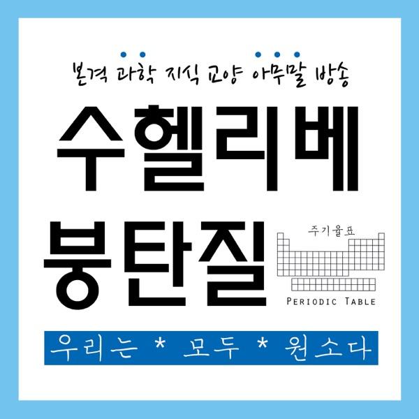 [주기율표] 수헬리베붕탄질: 우리는 모두 원소다