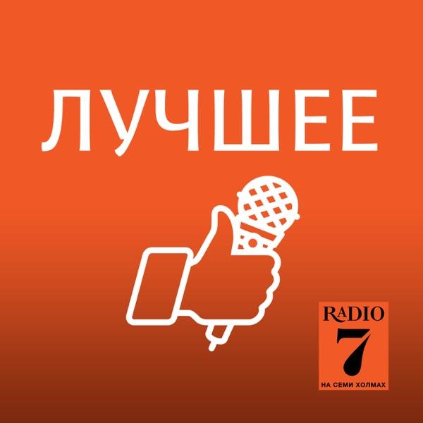 Радио 7 на семи холмах: лучшее из шоу