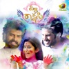 Pilla Rakshasi Original Motion Picture Soundtrack EP