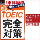 新TOEIC完全対策 (週刊東洋経済eビジネス新書 No.157)