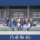 Download Nogizaka46 - Itsukadekirukarakyoudekiru