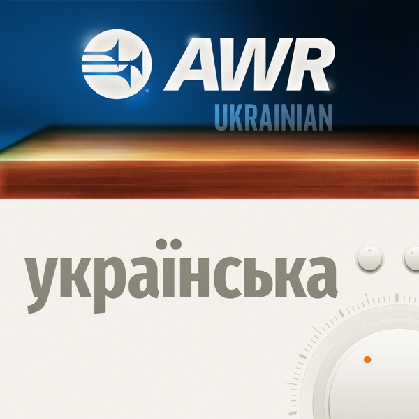 AWR Ukrainian LLT (Let's Live Together) украї́нська
