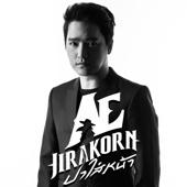ปาใส่หน้า - Ae Jirakorn