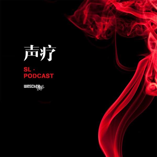 声疗 SL.podcast