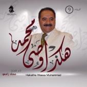 Muhammad Kheir Albariyya - Imad Rami