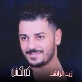 Alaa Rohy - Zeed Elrashed