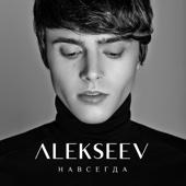 ALEKSEEV - Навсегда обложка
