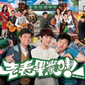 After Graduation (Theme from TV Drama