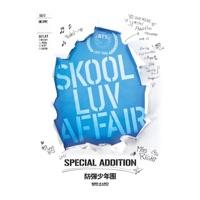 Skool Luv Affair (Special Edition) - BTS MP3 - premematan