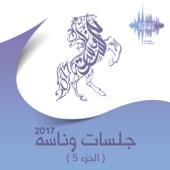 Ya Eyounah - Abdul Majeed Abdullah