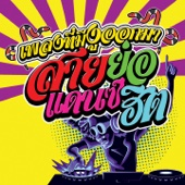 Burn It Down เพลงที่มันมีงูออกมา (49CC Remix)