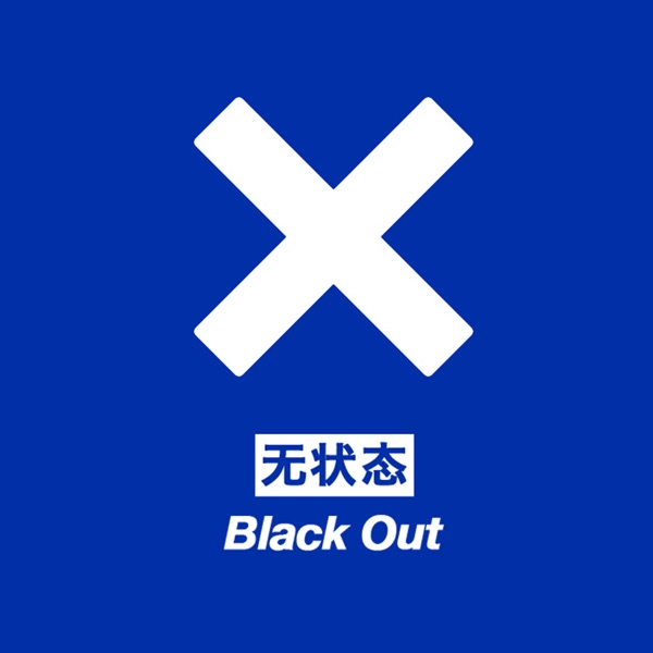 无状态 Black Out