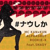 #ナウしか (feat. SHADY)