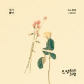 네가 좋아 (feat. 박원)
