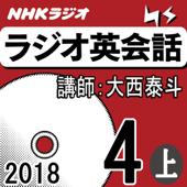 NHK ラジオ英会話 2018年4月号(上)