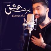 Yerjef Eshq - Khalid Bu Sakhr