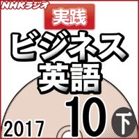 NHK 実践ビジネス英語 2017年10月号(下)