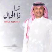 Tara Za Alhaal - Abdul Majeed Abdullah