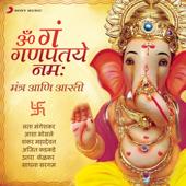 Shree Ganesh Dhun - Shankar Mahadevan
