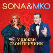 Sona & MKO - У любви свои причины artwork