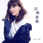 泣血薔薇  (劇集《降魔的》插曲) - 吳若希