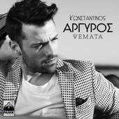 Konstantinos Argiros - Psemata artwork
