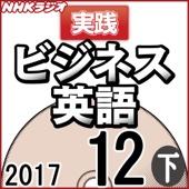 NHK 実践ビジネス英語 2017年12月号(下)