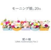 Escuchar música de 愛の種(20th Anniversary Ver.) descargar canciones MP3