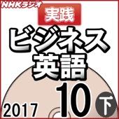 NHK 実践ビジネス英語 2017年10月号(下) - 杉田敏