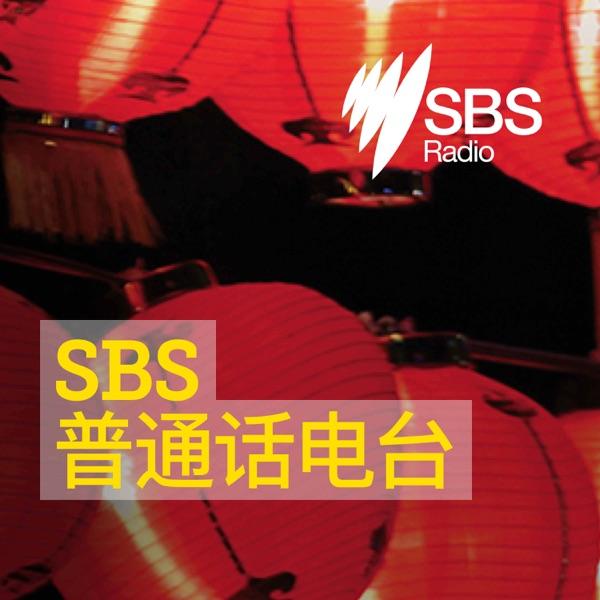 SBS Mandarin - SBS 普通话电台