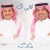 Tabini Lek feat Rashed Al Majid - Abdul Majeed Abdullah mp3