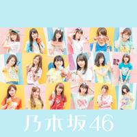乃木坂46 - 逃げ水 (Special Edition) artwork