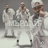 Murdai (feat. Dim & Boro Parvi) - Krisko