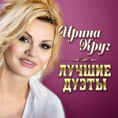 Букет из белых роз (feat. Виктор Королёв)
