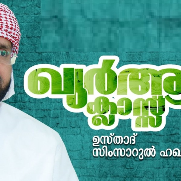 Simsarul Haq Hudavi - Malayalam Podcast