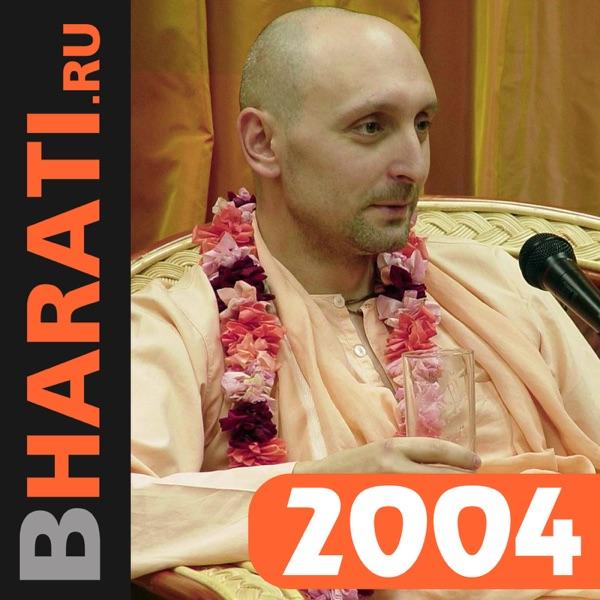 Бхакти Чайтанья Бхарати Свами, лекции за 2004 год