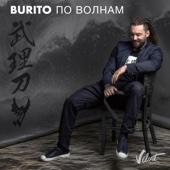 По волнам - Burito