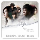 K-Pop Drama 49 Days (Remastered) [Original Korean TV Series Soundtrack]