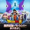 「ドラゴンボール超」オープニング・テーマ 限界突破×サバイバー (TVサイズ) - Single