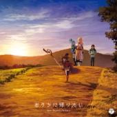 TVアニメ『この素晴らしい世界に祝福を! 2』エンディング・テーマ「おうちに帰りたい」 - EP