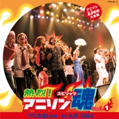 Japan Anime Song Collection Original, Vol. 1