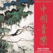 中國音樂: 古琴演奏