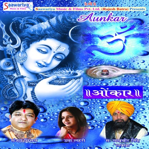 Aunkar | Sanjay Mittal